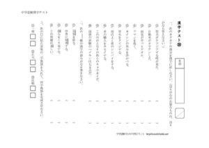 中学入試漢字練習問題 | 中学 ...