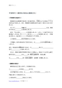藤原氏の政治と国風文化