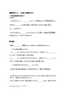 元寇と鎌倉文化