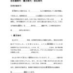 中学受験歴史プリント(改訂版) 古代〜安土桃山時代