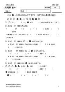 thumbnail of syukikihon1