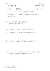 kumiawase1-1のサムネイル