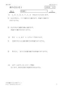 kumiawase1_2のサムネイル