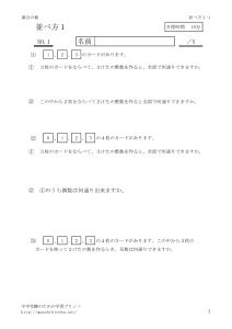 narabekata1_1のサムネイル