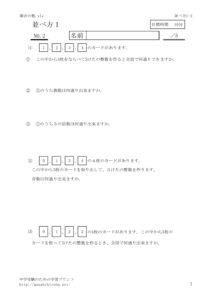 narabekata1_2のサムネイル
