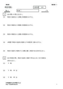 tokeizan1_1のサムネイル