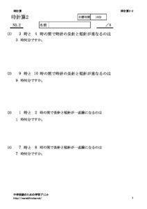 tokeizan2_2のサムネイル