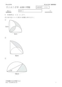 enougigatamenseki3のサムネイル