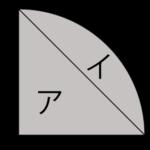 円とおうぎ形 いろいろな面積の問題