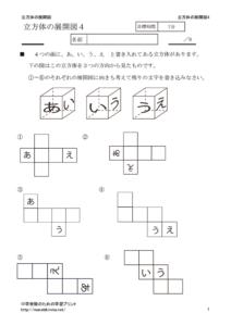 tenkaizu4のサムネイル
